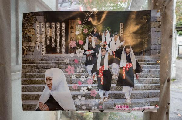京都大原三千院の大原女のポスター