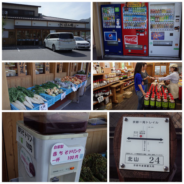 京都一周トレイル 北山東部コース 「北山24」(大原)道の駅