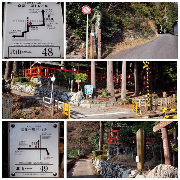 【京都トレイル北山西部コース】「北山48」「北山49」