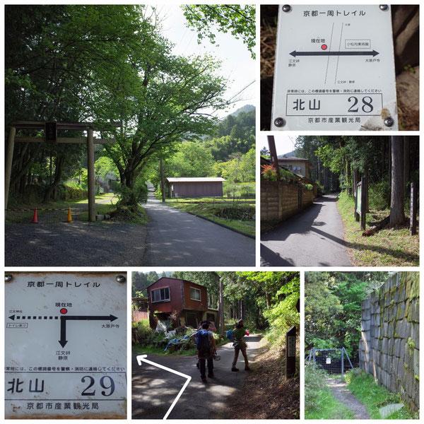 京都一周トレイル 北山東部コース 「北山28」(江文神社)