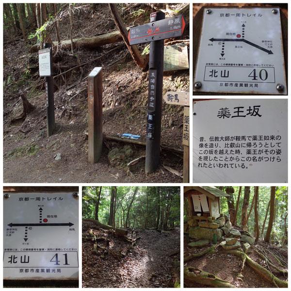 京都一周トレイル 北山東部コース 「北山40」薬王坂