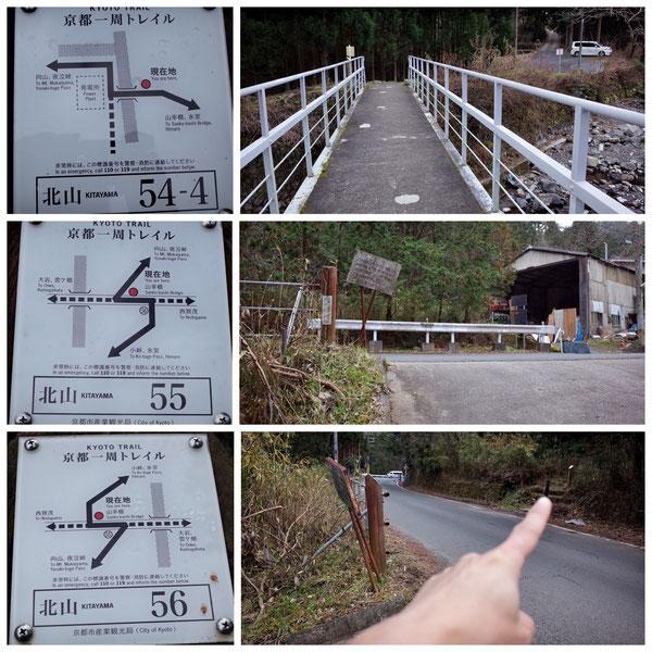 【京都トレイル北山西部コース】「北山54-4」「北山55」(山幸橋)「北山56」