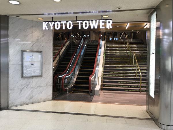 京都タワーサンド(KYOTO TOWER SANDO) B1F美食フロア