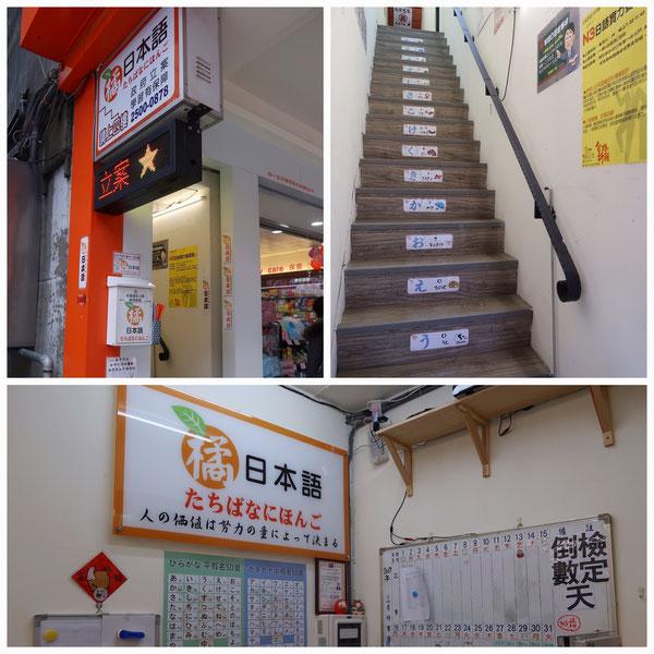 台湾・台北「橘日本語学校」
