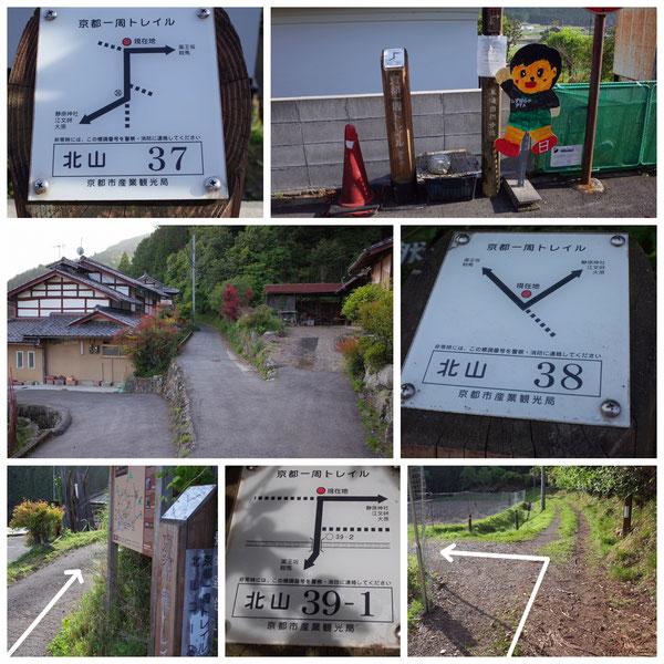京都一周トレイル 北山東部コース 「北山37」