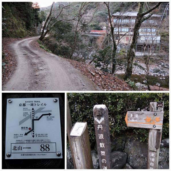 【京都トレイル北山西部コース】「北山88」高雄