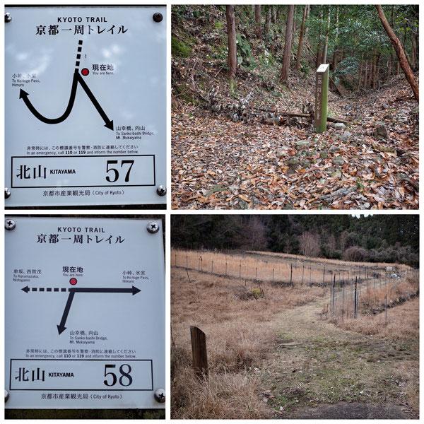 【京都トレイル北山西部コース】「北山57」「北山58」