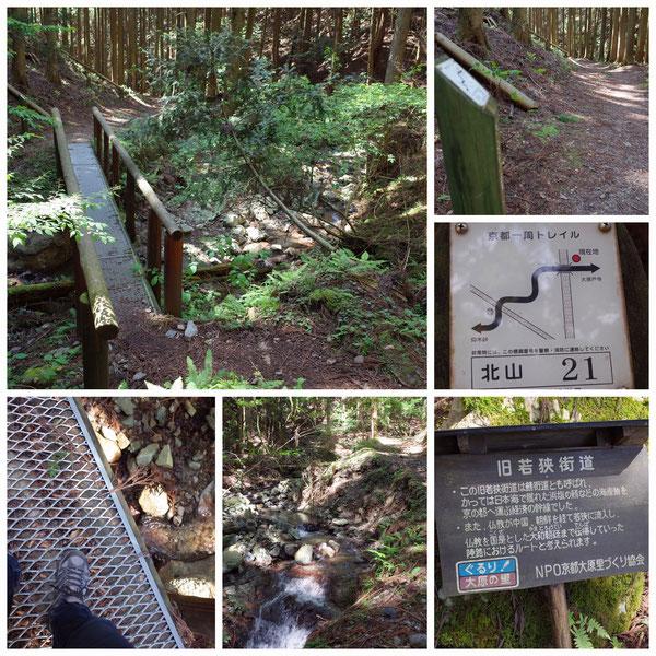 京都一周トレイル 北山東部コース 「北山21」(旧若狭街道)