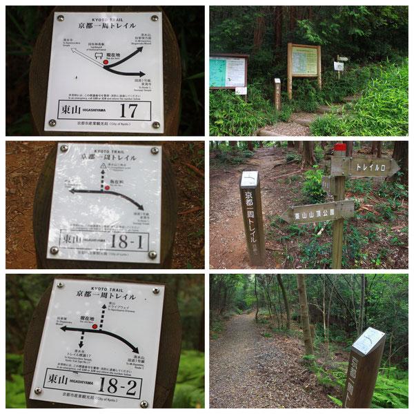 京都一周トレイル 東山コース 「東山17」