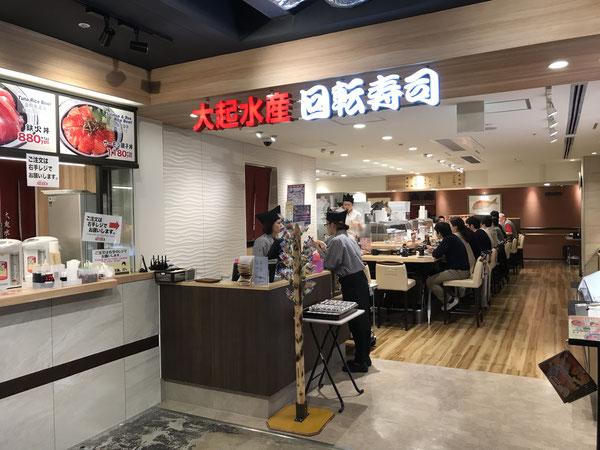 京都タワーサンド(KYOTO TOWER SANDO)地下レストラン回転すし「大起水産 回転寿司」
