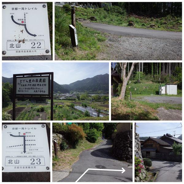 京都一周トレイル 北山東部コース 「北山22」(大原)