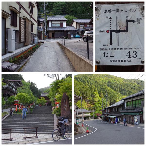 京都一周トレイル 北山東部コース 「北山43」鞍馬