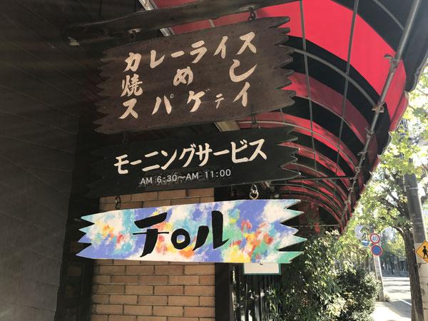 京都 喫茶チロルの看板