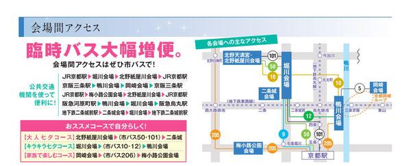 京都 夏のライトアップイベント「京の七夕」臨時バス