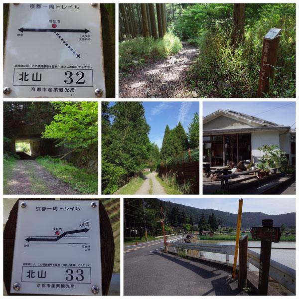 京都一周トレイル 北山東部コース 「北山32」