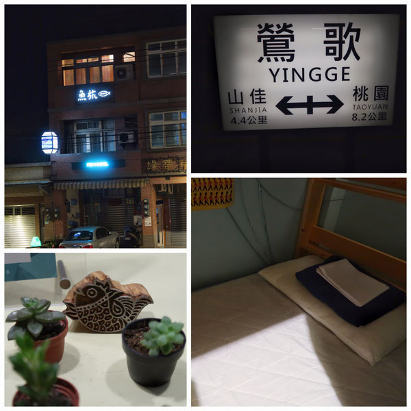 台湾・鶯歌「鶯歌魚旅背包客棧民宿 Yingge Fish Hostel」