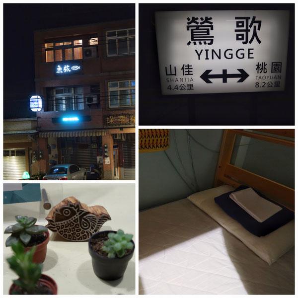 台湾・鶯歌「鶯歌魚旅背包客棧民宿 Yingge Fish Hostel」