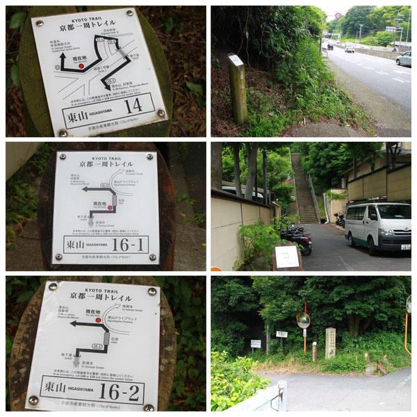 京都一周トレイル 東山コース 「東山14」