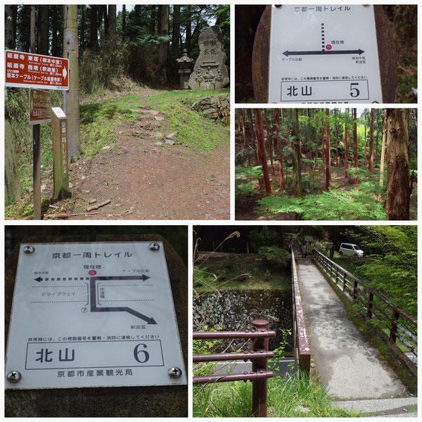 京都一周トレイル 北山東部コース 「北山5」(比叡山)