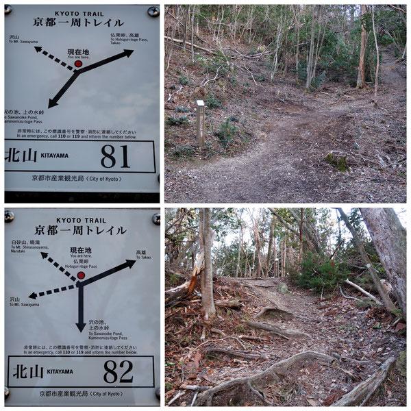 【京都トレイル北山西部コース】「北山81」「北山82」