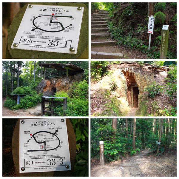 京都一周トレイル 東山コース 「東山33-1」(天の岩戸)