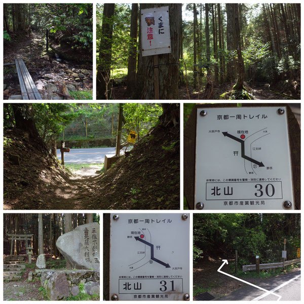 京都一周トレイル 北山東部コース 「北山30」