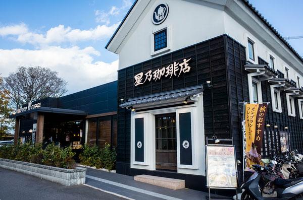 星乃珈琲店のふわふわスフレ