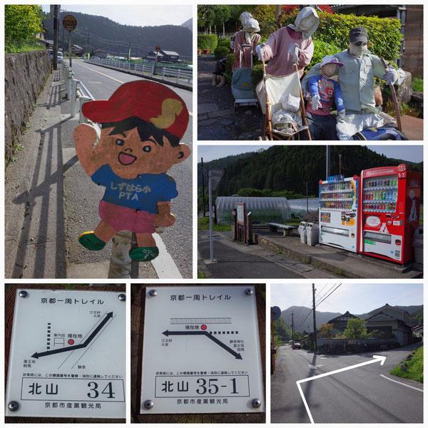 京都一周トレイル 北山東部コース 「北山34」