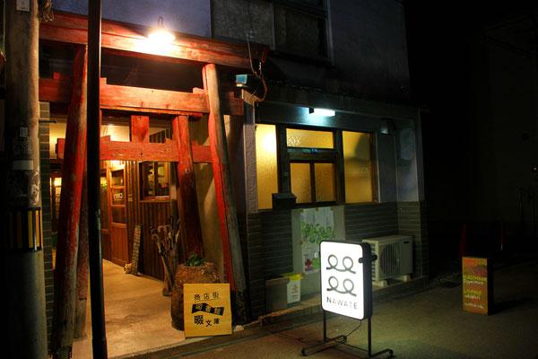 岡山 ゲストハウス とりいくぐる