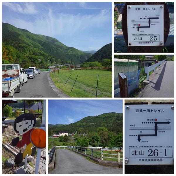 京都一周トレイル 北山東部コース 「北山25」(大原)