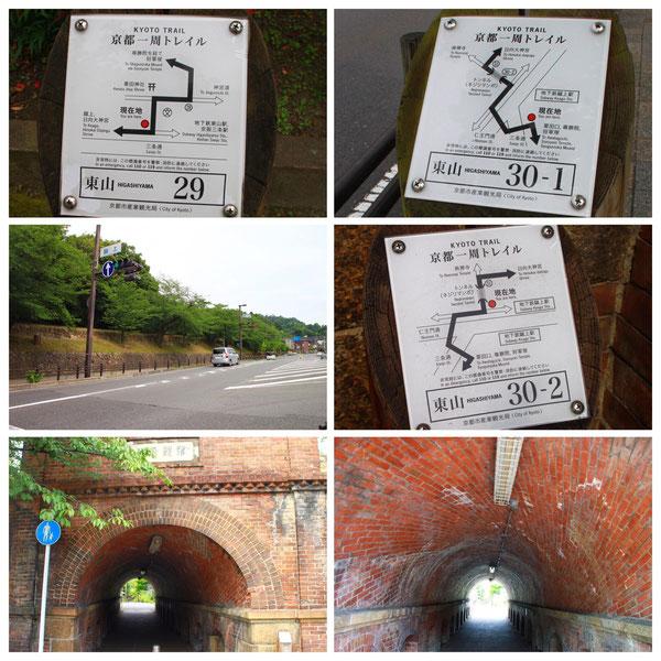 京都一周トレイル 東山コース 「東山29」(蹴上インクライン)