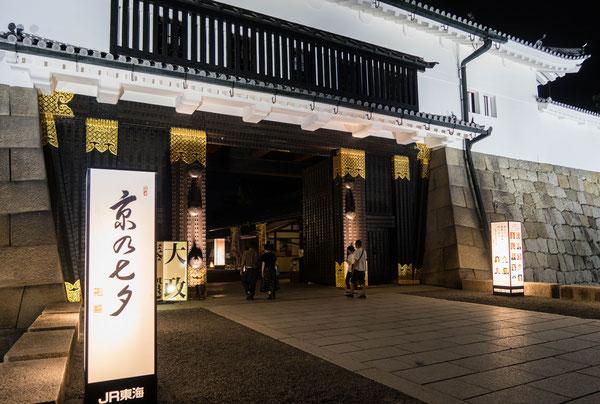 京都ライトアップイベント「京の七夕」二条城会場「東大手門」