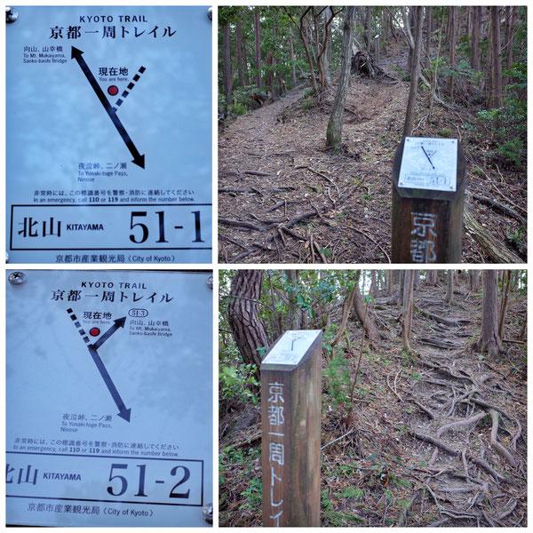【京都トレイル北山西部コース】「北山51-1」「北山51-2」