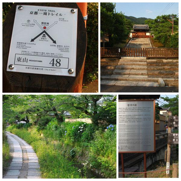 京都一周トレイル 東山コース 「東山48」(哲学の道)