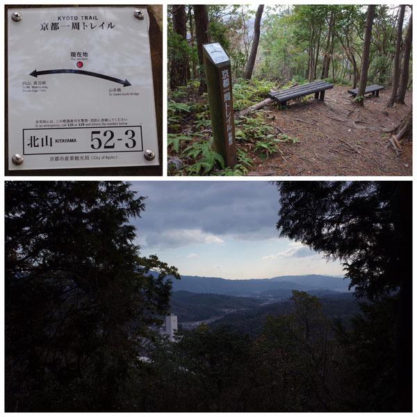 【京都トレイル北山西部コース】「北山52-3」