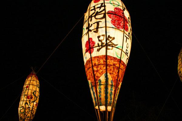 嵐山 行灯