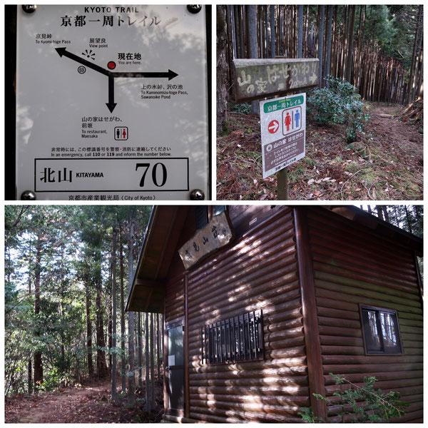 【京都トレイル北山西部コース】「北山70」
