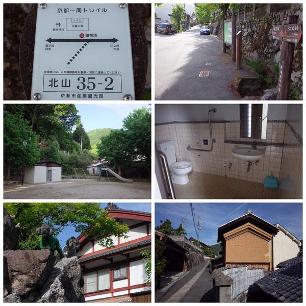 京都一周トレイル 北山東部コース 「北山35-2」