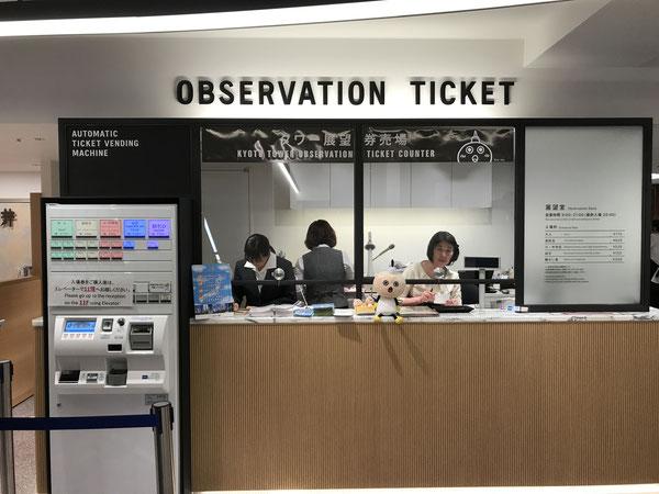 京都タワーサンド(KYOTO TOWER SANDO) 1F土産フロア 京都タワーチケット売り場