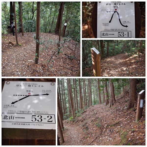 【京都トレイル北山西部コース】「北山53-1」「北山53-2」