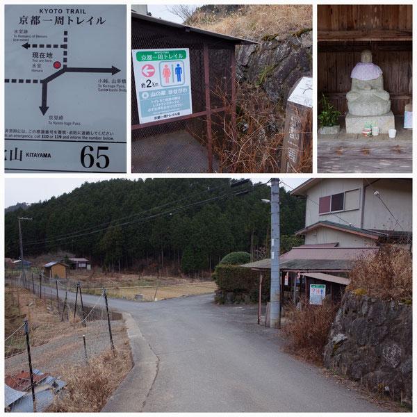 【京都トレイル北山西部コース】「北山65」