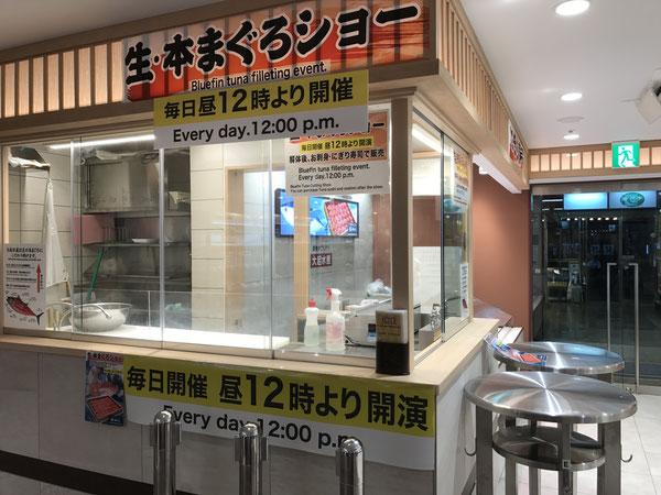 京都タワーサンド(KYOTO TOWER SANDO) 1F土産フロア まぐろショー