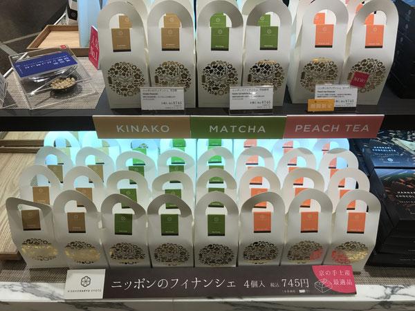 京都タワーサンド(KYOTO TOWER SANDO) 1F土産フロア
