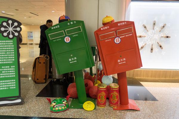 台湾 桃園空港ターミナル2ポスト