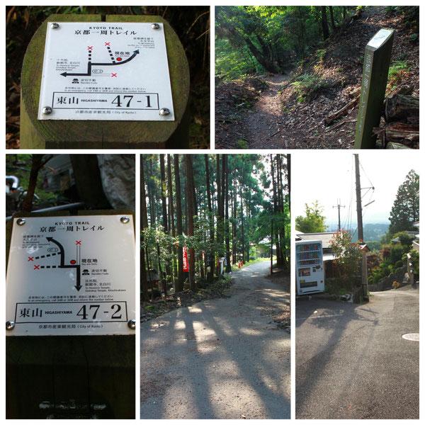 京都一周トレイル 東山コース 「東山47-1」