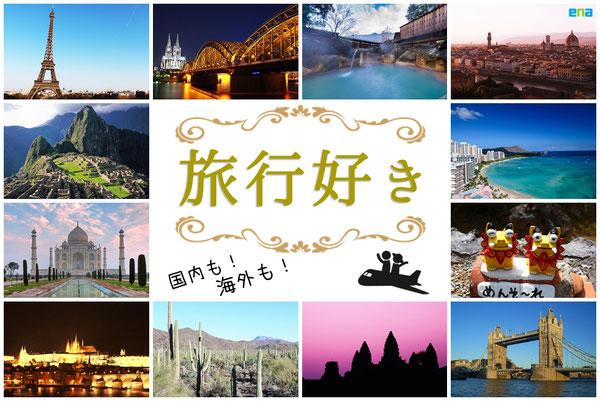 藤沢市 婚活 旅行好き