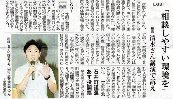 【毎日新聞】2015.8.22