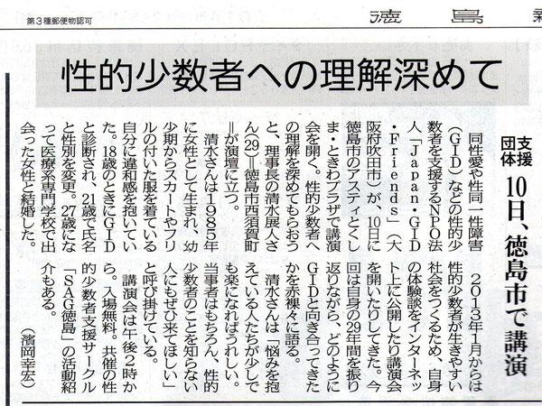 徳島新聞 2014.5.8 掲載