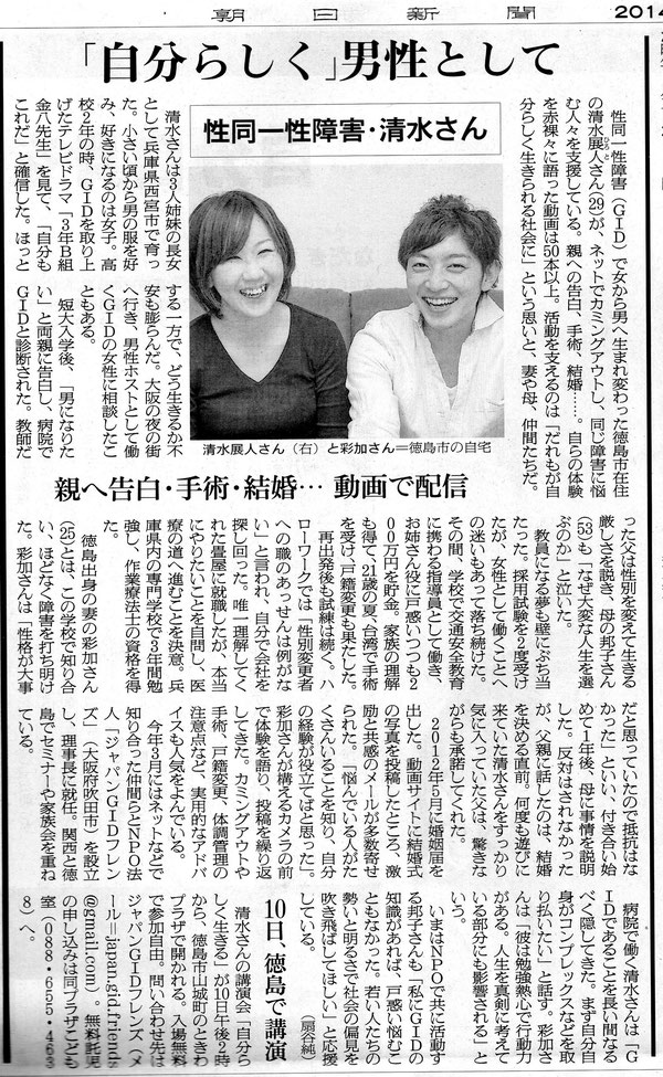 朝日新聞 2014.5.8掲載