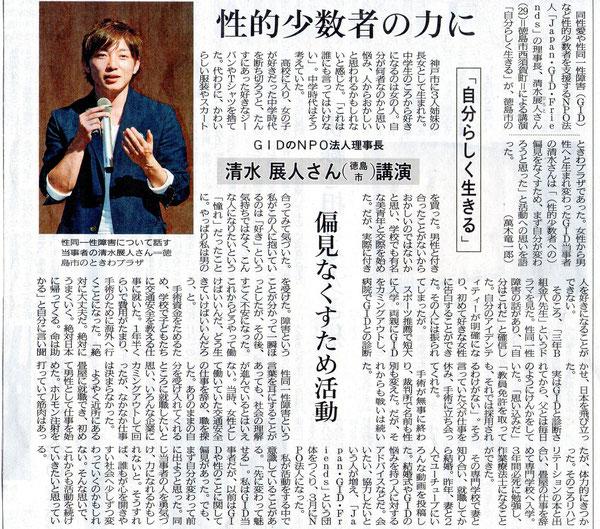 徳島新聞 2014.5.23掲載